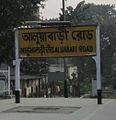 Aluabari Road (Islampur) Railway Station Nameplate.JPG
