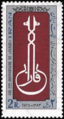 An Iranian stamp from with Al-Farabi's name.png