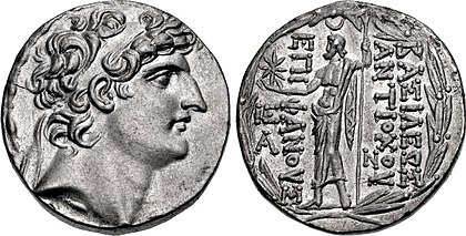Coin of Antiochus VIII, father of Philip I Antiochus VIII.jpg