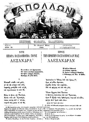 Arvanites - Opening verses of a poem composed in Arvanitika, with Greek translation, honouring the marriage between Alexandra and Archduke Paul of Russia; 1889.