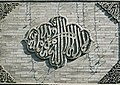 Arabic Plaque, Great Mosque, Xian.jpg