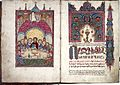 Armenian MS 11, folio 2 verso Wellcome L0022436.jpg
