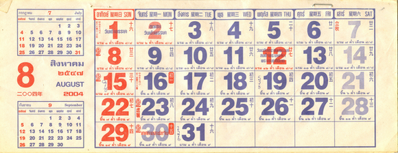 A panel from a typical calendar, showing the month of August 2004 (B.E. 2547). Note that lunar dates are also provided. August2004rs.png