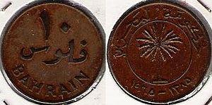 Bahraini dinar - Image: BHR003
