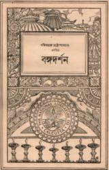 Bangadarshan.png