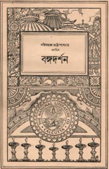 Bangadarshan Wikipedia