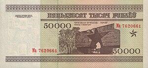 Belarus-1995-Bill-50000-Reverse