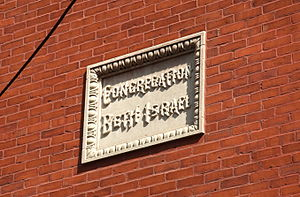 Beth Israel Synagogue (Cambridge, Massachusetts) - Image: Beth Israel Synagogue detail 2