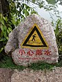Black Dragon Pool rock warning sign.JPG