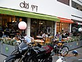 Cafe on Dizengoff Square Tel Aviv - panoramio.jpg