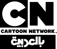 Logo actuel de Cartoon Network