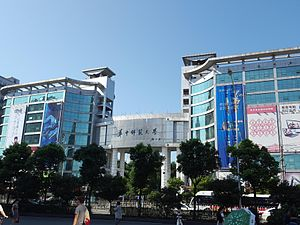 Central China Normal University - Image: Central China Normal University 01