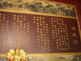 Tao Te Ching - Image: Changchun Temple Tai Qing Dian Dao De Jing 0315