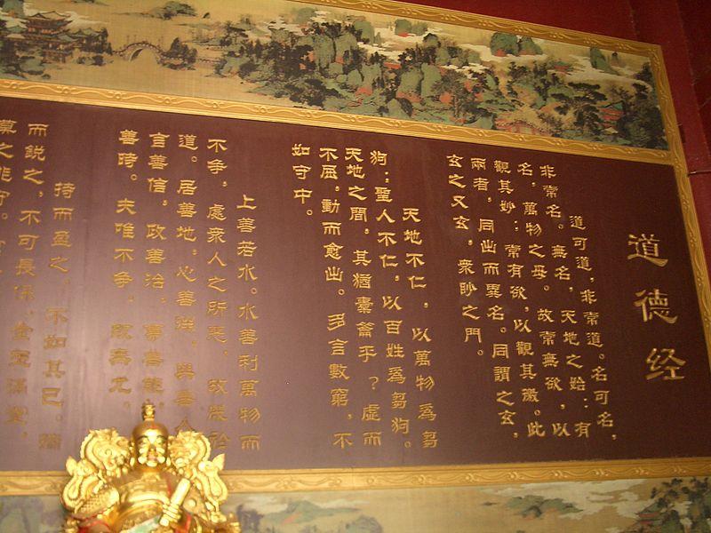 Changchun-Temple-TaiQingDian-DaoDeJing-0315.jpg