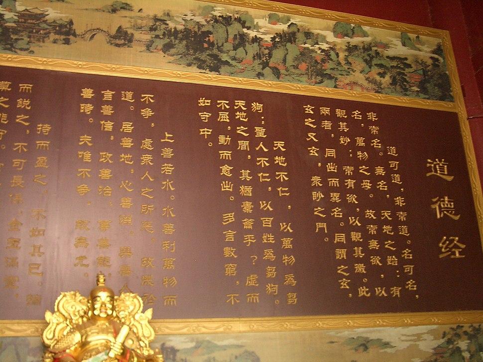Changchun-Temple-TaiQingDian-DaoDeJing-0315