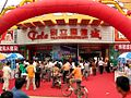 Chengdu-shoujilu-d01.jpg