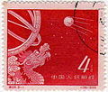 China Sputnik 4fen stamp in 1958.jpg