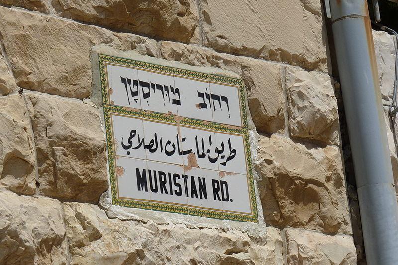 File:Christian Quarter, Jerusalem P1110339 (5904772243).jpg