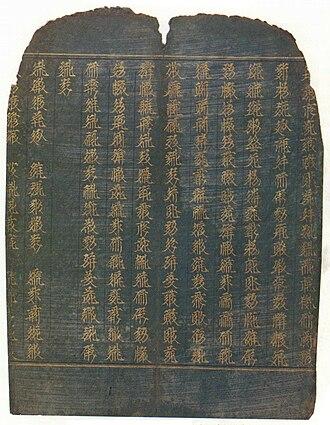 Golden Light Sutra - Image: Chrysographic Tangut Golden Light Sutra