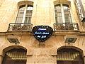 Cinéma Saint-André-des-Arts côté rue Gît-le-Cœur.jpg