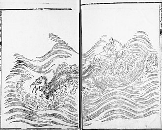 Hebo - Hebo as depicted in the Classic of Mountains and Seas, 1597 edition