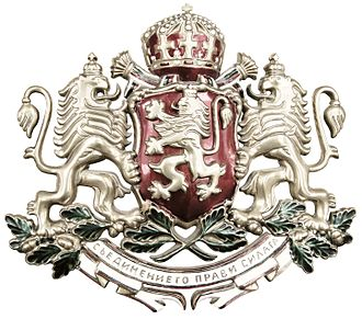 Ministry of Finance (Bulgaria) - Image: Coat of Arms Bulgaria