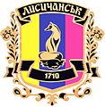 Coat of arms of Lysychansk.jpg