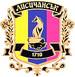 Coat of arms of Lysychansk.jpg