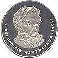 Coin of Ukraine Alchevsky R.jpg