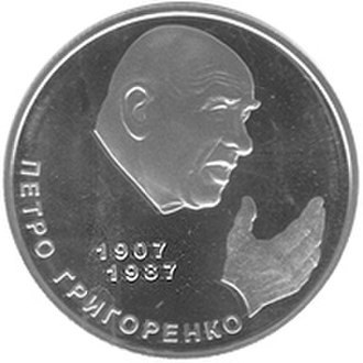 Petro Grigorenko - Commemorative coin issued by the National Bank of Ukraine in Grigorenko's honor