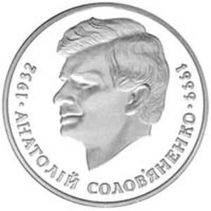 Anatoliy Solovianenko - Memorial coin issued by National Bank of Ukraine