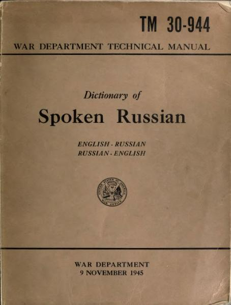 File:Dictionary of spoken Russian (1945).djvu