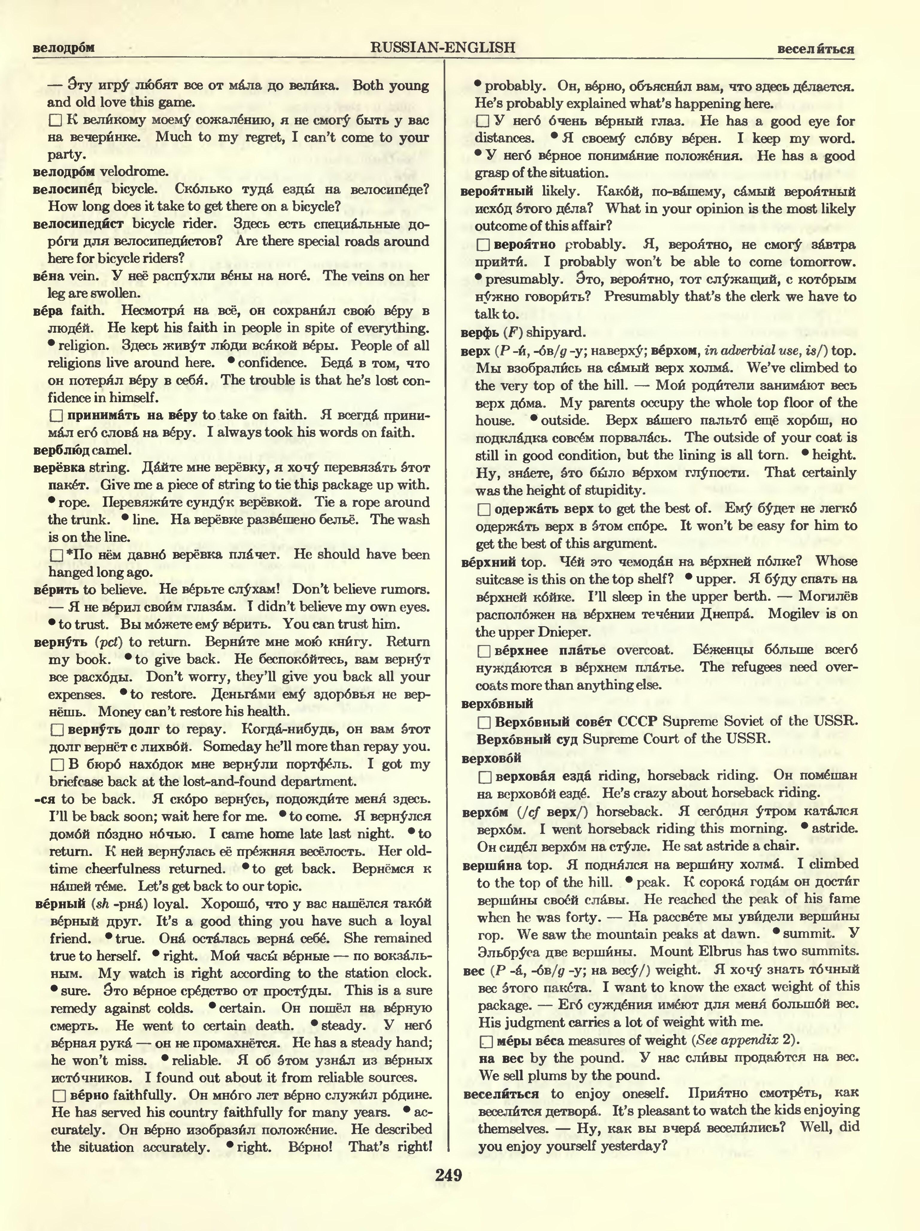 Russian Dictionary Autos Weblog