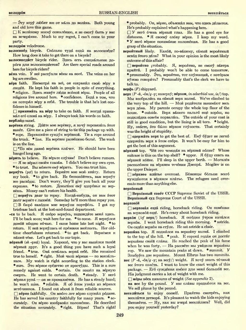 English Russian Love Dictionary Many 84