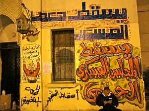 Timeline of the Egyptian Crisis under the Supreme Council of the Armed Forces - Down with military rule (graffiti)