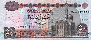 EGP 50 Pounds Dec 2001 (Front).jpg