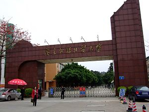 Guangdong University of Foreign Studies - Gate of North Campus