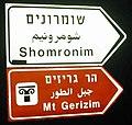 Gerizim sign.jpg