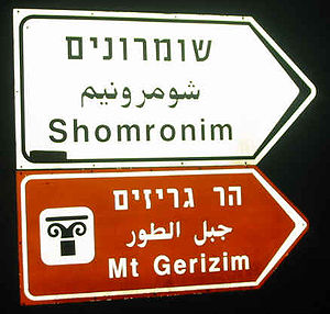 Mount Gerizim - Trilingual road signs directing toward Mount Gerizim and Kiryat Luza (Shomronim – Samaritans in Hebrew)
