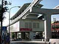 Gibo Station of Okinawa monorail.jpg