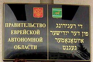 Jewish Autonomous Oblast - Sign on the JAO government headquarters.