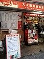 HK 銅鑼灣 Causeway Bay 渣甸坊 Jardine's Square 外賣店 take away shop 大大廚美食外賣 Chef's Catering Dec 2016 01.jpg