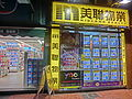 HK CWB 銅鑼灣道 Tung Lo Wan Road evening shop Midland Realty name sign Nov-2013.JPG
