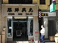 HK Sai Ying Pun 西環 皇后大道西 175-177 Queen's Road West 光興洋服 Kwong Hing Tailor shop July-2012.JPG