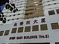 HK Shek Mun On Muk Street Ever Gain Building name sign Sept-2012.JPG