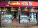 HK TST Star Ferry Piers shop interior night after biz hours Appolo icecream shop sign n gate 阿波羅雪糕 Apr-2013.JPG