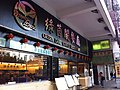 HK YTM Yau Ma Tei 466-468 Nathan Road shop 綠茵閣餐廳 Green Land Court Restaurant LED Jan-2014.JPG