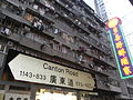HK Yaumatei 833 Canton Road sign evening 多喜海鮮酒家 Dor Hei Seafood Restaurant.jpg