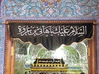 Great Mosque of Kufa - Holy shrine of Hani ibn Urwa