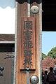 Himeji Castle No09 007.jpg